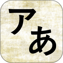 Kana (hiragana + katakana)